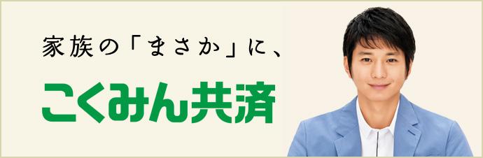 「こくみん共済」の画像検索結果