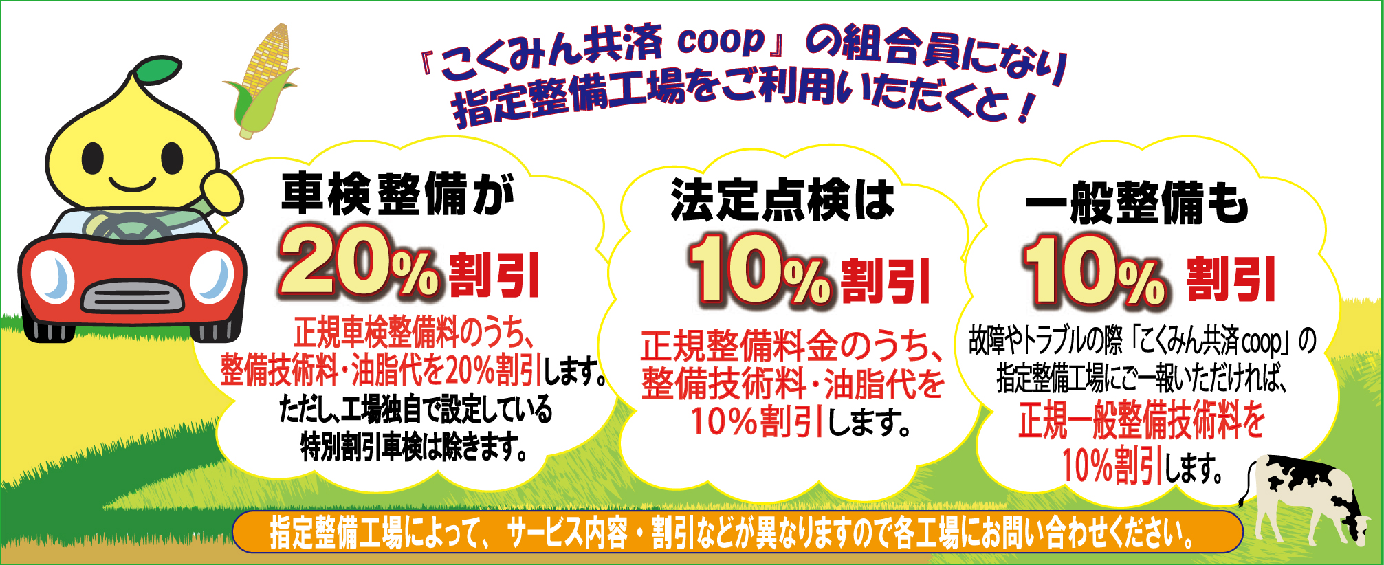 札幌 全労済 全国労働者共済生活協同組合連合会