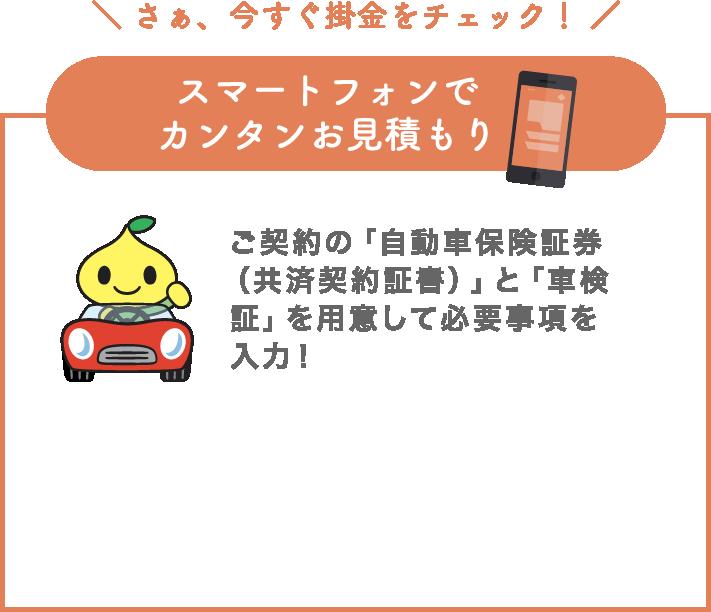 自動車 保険 コープ