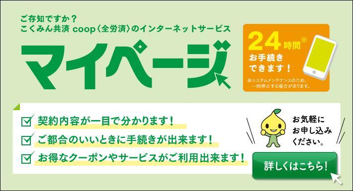岡山 県民 共済