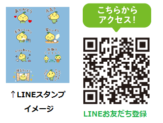 LINEスタンプ.png